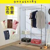 《BuyJM》電鍍鐵力士90x45x185cm三層單桿布套衣櫥附輪子(米白色)