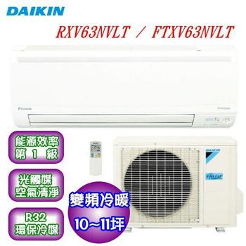 DAIKIN大金 R32大關系列 10-11坪變頻一對一分離式冷暖空調(RXV63NVLT/FTXV63NVLT)
