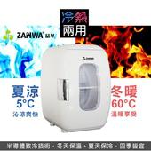 《ZANWA晶華》冷熱兩用電子行動冰箱/化妝品冷藏箱/保溫箱(CLT-16W)
