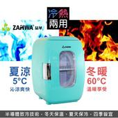 《ZANWA晶華》冷熱兩用電子行動冰箱/化妝品冷藏箱/保溫箱(CLT-16B)