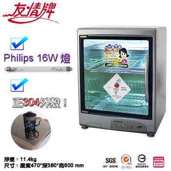 友情牌 三層紫外線烘碗機 PF-3737