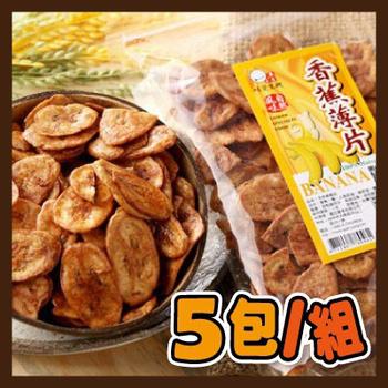 黃粒紅 香蕉薄片(150*5包組)