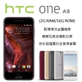 HTC One A9 (2G/16G)(紅色)