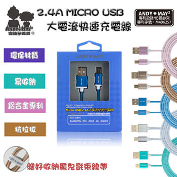 AndyMay2 AMS-302 MICRO USB 小惡魔2.4A大電流快速充電傳輸線(藍色)