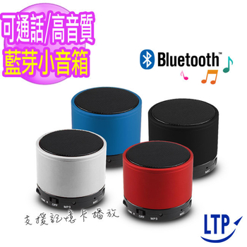 LTP 音樂小精靈  隨身音箱 可插卡 免持通話 藍芽喇叭(星空藍)