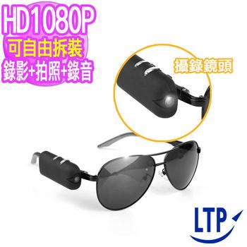 《LTP》可拆式穿戴迷你微型攝影機 mini DV(CP005)