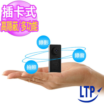 LTP 鈕扣型 穿戴式 針孔隱匿 微型攝影機(黑)