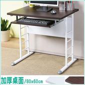 《Homelike》馬克80cm辦公桌-加厚桌面(附鍵盤架)(桌面-胡桃/桌腳-炫灰)