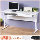《Homelike》馬克140cm辦公桌-仿馬鞍皮(附抽屜.鍵盤架)(桌面-白/桌腳-亮白)