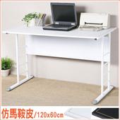 《Homelike》馬克120cm辦公桌-仿馬鞍皮(桌面-白/桌腳-亮白)