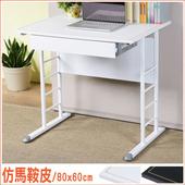 《Homelike》馬克80cm辦公桌-仿馬鞍皮(附抽屜)(桌面-白/桌腳-亮白)