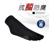 《旅行家》抗菌防臭五指短襪(黑色/24-27cm)