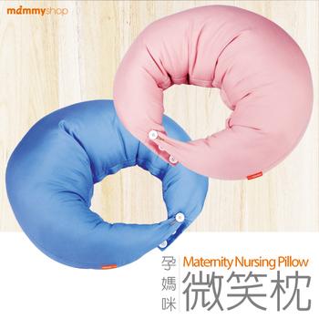 mammyshop媽咪小站 孕媽咪微笑授乳枕‧三段式可調扣子(藍色)