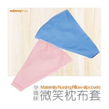 mammyshop媽咪小站 孕媽咪微笑授乳‧枕專用替換布套(粉色)