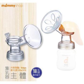mammyshop媽咪小站 第二代輕壓式手動集乳器 專用配件(集乳器主體)