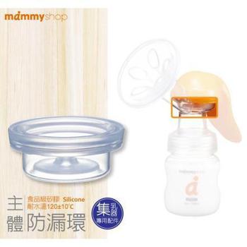 mammyshop媽咪小站 第二代輕壓式手動集乳器 專用配件(主體防漏環)