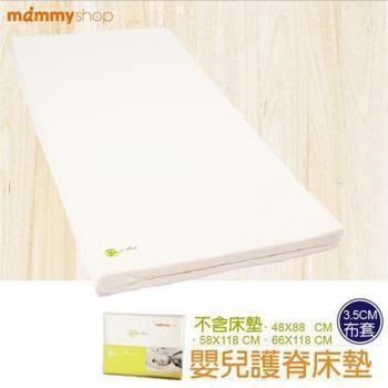 mammyshop媽咪小站 有機棉布套.嬰兒護脊床墊 布套.S 48×88x3.5cm 不含床墊(布套)