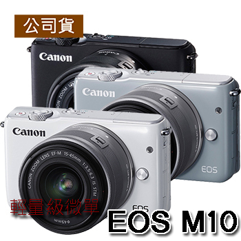 Canon EOS M10 15-45單鏡組(公司貨)★送UV保護鏡(49mm)(灰)