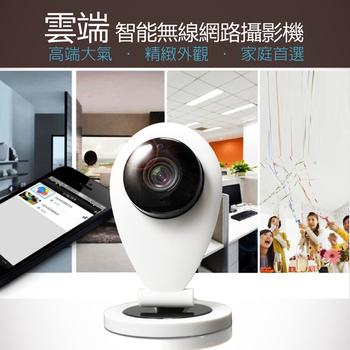 720P雲端無線監視器智能攝錄影機