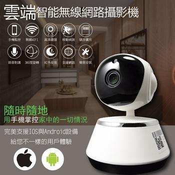 720P雲端無線監視器智能搖擺攝錄影機
