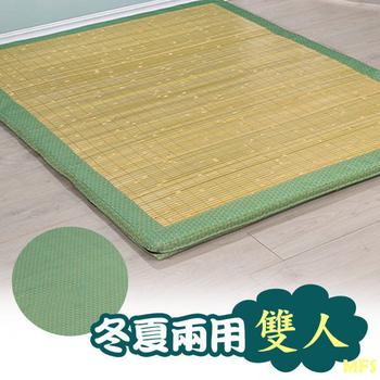 ★結帳現折★戀香 10mm竹蓆綠地冬夏兩用雙人床墊