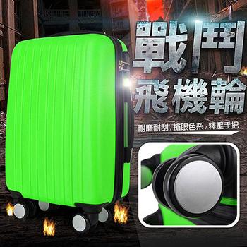 AoXuan 魔幻彩箱系列20吋ABS輕量飛機輪行李箱/旅行箱/登機箱(綠色)
