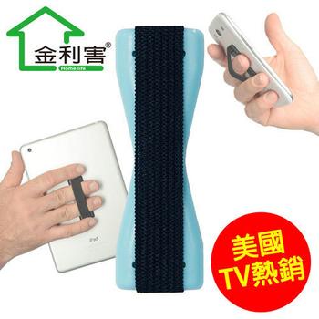 金利害 美國TV熱銷 自拍/平板/手機專用 無痕背貼彈力帶支架(藍色)