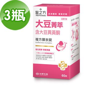 《台塑生醫》大豆菁萃複方膜衣錠(60錠) 3瓶/組