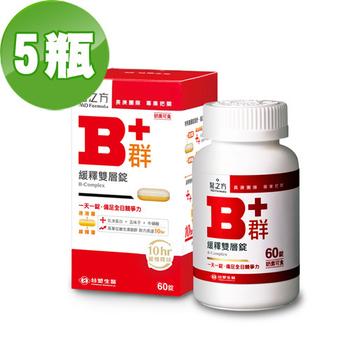 台塑生醫 緩釋B群雙層錠(60錠/瓶) 5瓶/組
