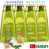 《土耳其dalan》極緻養髮洗髮經典4件組(修護.豐盈.護色.控油)(400mlX4)買就送歐美香氛皂一入(隨機出貨)