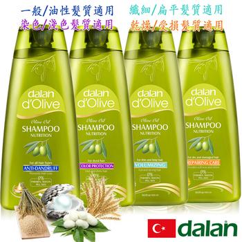 《土耳其dalan》極緻養髮洗髮經典4件組(修護.豐盈.護色.控油)(400mlX4)