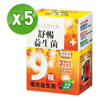 《台塑生醫》舒暢益生菌(30包入/盒) 5盒/組