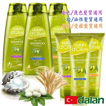《土耳其dalan》淨化髮絲經典魔髮6件組(修護.控油.護色)(400mlX3+200mlX3)