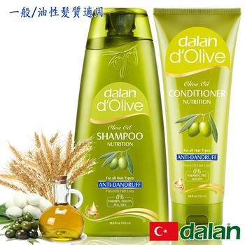 《土耳其dalan》橄欖油蠶絲控油去屑魔髮組(一般/油性髮質)(沙龍級)