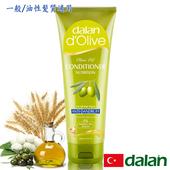 《土耳其dalan》橄欖油蠶絲控油淨化護髮素(一般/油性髮質)(200ml)買就送歐美香氛皂一入(隨機出貨)