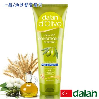 《土耳其dalan》橄欖油蠶絲控油淨化護髮素(一般/油性髮質)(200ml)