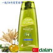 《土耳其dalan》橄欖油蠶絲控油去屑洗髮露(一般/油性髮質)(400ml)好禮三重送(贈品不累贈,依訂單結帳金額門檻擇一贈送)