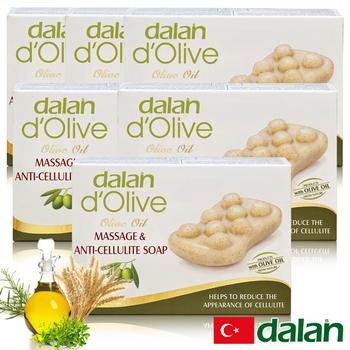 《土耳其dalan》頂級植粹按摩纖體皂6入下殺組(150gX6)