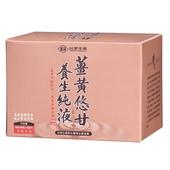 《台塑生醫》薑黃悠甘養生純液 (20ml x6瓶)