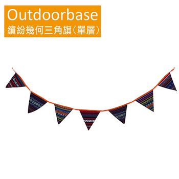 ★結帳現折★Outdoorbase 繽紛戶外三角旗(單層)