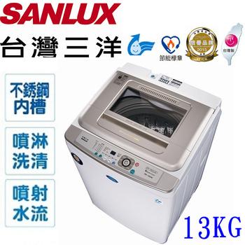 ★結帳現折★台灣三洋SANLUX 13公斤超音波洗衣機(SW-13UF8)