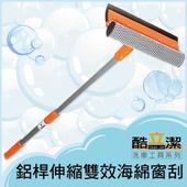 《酷立潔》鋁桿伸縮雙效海綿窗刮 辦公室居家清潔 去除水痕 玻璃清潔工具 大掃除推薦