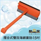 《酷立潔》可伸縮摺合式雙效海綿窗刮-15吋玻璃清潔 車窗清洗 洗車海綿 大掃除工具推薦