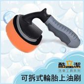 《酷立潔》可拆式輪胎上油工具組 輪胎清潔清洗保養 胎壁上蠟 上臘 增加輪胎壽命 防止胎壁 裂痕