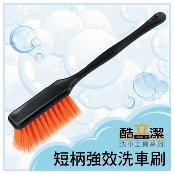 酷立潔 出水式多用途好神刷 輪圈保養 鋁鋼圈清潔 汽車美容 洗車推薦