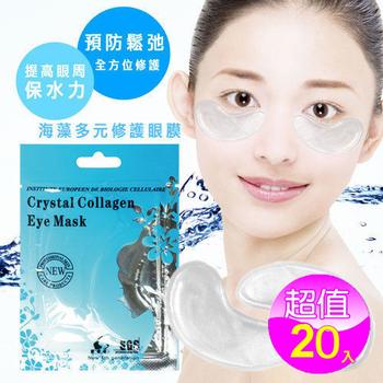 依洛嘉 海藻多元修護眼膜20入(一組)