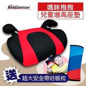 《【媽咪抱抱】》兒童安全帶增高坐墊(加贈-安全帶好眠枕)(黑紅)