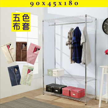 BuyJM 電鍍鐵力士90x45x180cm附布套三層單桿衣櫥/層架(咖啡色)