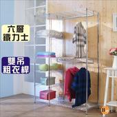 《BuyJM》鐵力士120x45x180cm六層雙吊大衣櫥附布套(咖啡色)