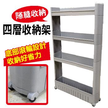 金德恩 12.5CM四層隙縫收納架 / 任何空間適用